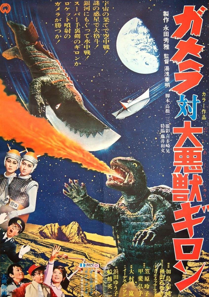 Gamera Vs Guiron Toys : Gamera vs guiron attack of the monsters